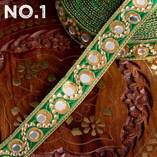 〔各色あり〕チロリアンテープ メーター売 - 色鮮やか ミラーワークとビーズ刺繍〔幅:約2.5cm〕 7 - 【No.1】グリーン