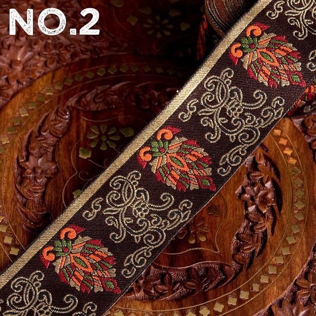 〔各色あり〕チロリアンテープ メーター売 - 美しい光沢感 更紗模様のブロケード〔幅:約5.3cm〕 8 - 【No.2】ブラウン