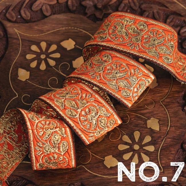 約9m ロール売り〔各色あり〕チロリアンテープ 美しい光沢感 更紗模様のブロケード〔幅:約2.3cm〕 14 -