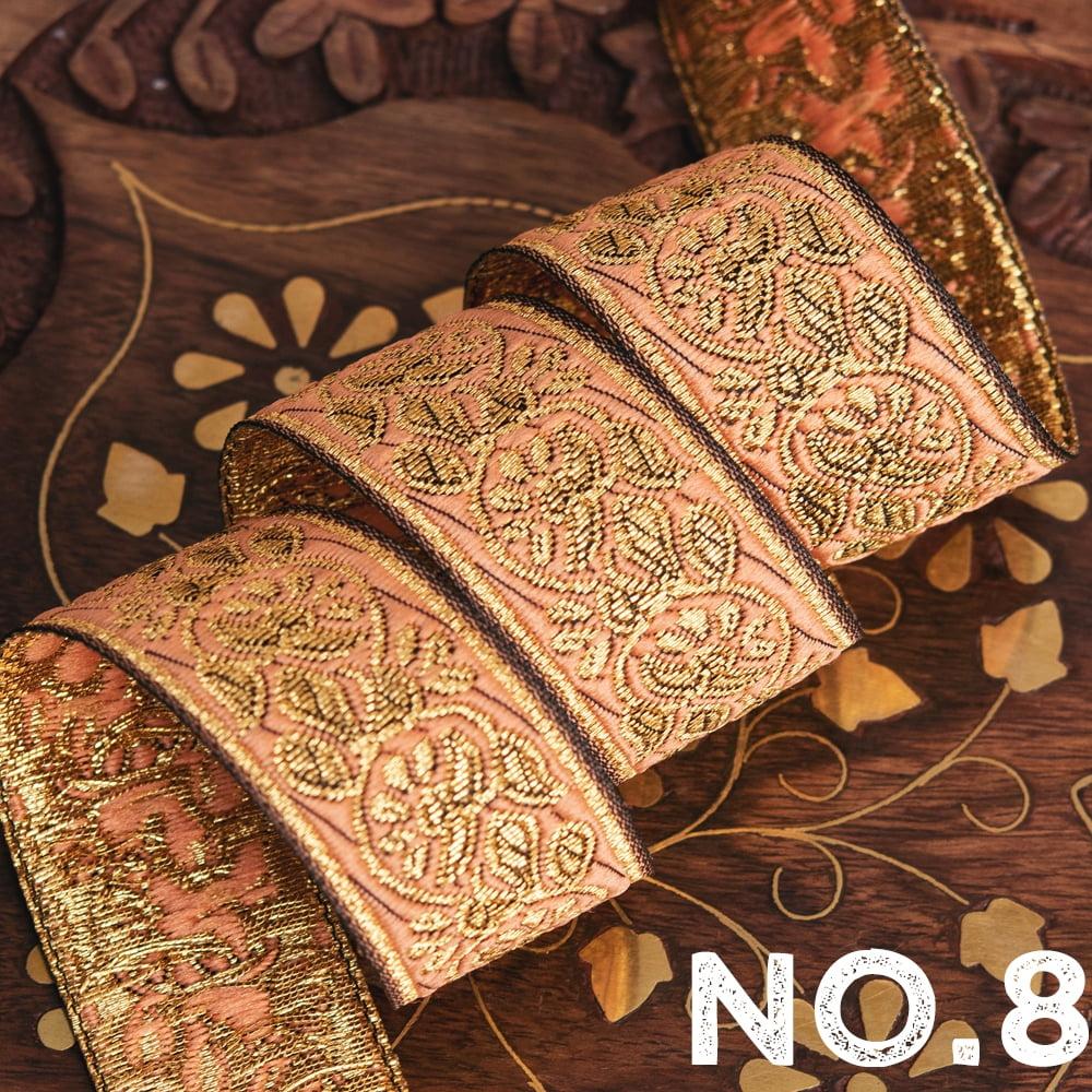 約9m ロール売り〔各色あり〕チロリアンテープ 美しい光沢感 更紗模様のブロケード〔幅:約2.3cm〕 15 -