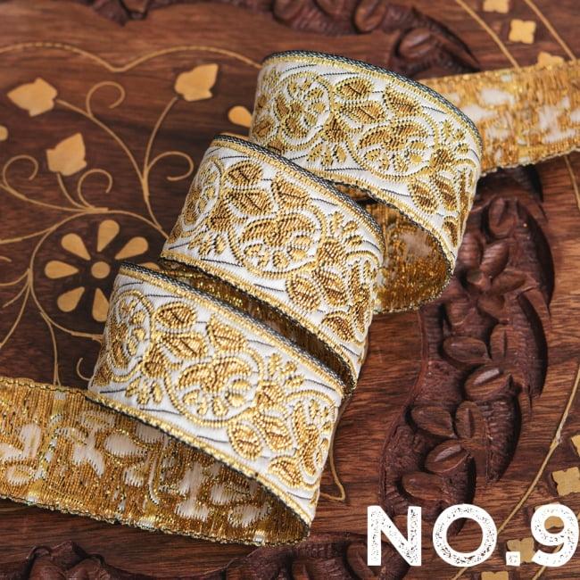 約9m ロール売り〔各色あり〕チロリアンテープ 美しい光沢感 更紗模様のブロケード〔幅:約2.3cm〕 16 -