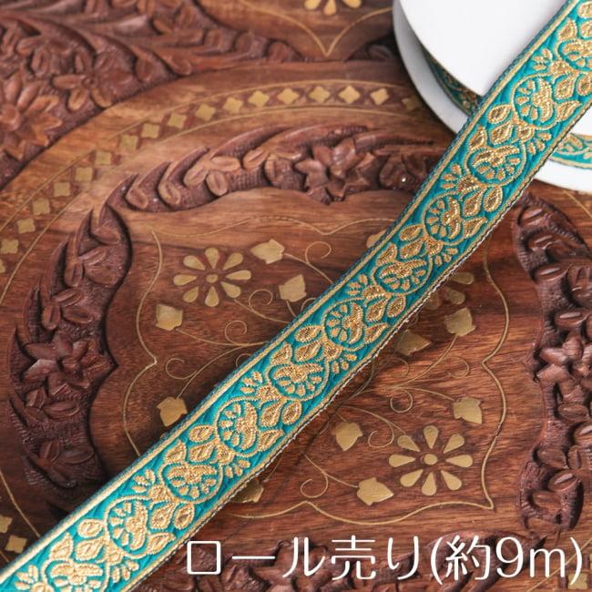 約9m ロール売り〔各色あり〕チロリアンテープ 美しい光沢感 更紗模様のブロケード〔幅:約2.3cm〕の写真