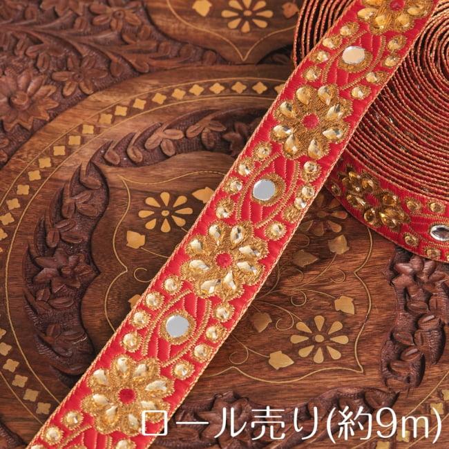 約9m ロール売り〔各色あり〕チロリアンテープ - ミラーワークとビーズ刺繍〔幅:約3.4cm〕の写真