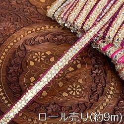 約9m ロール売り〔各色あり〕チロリアンテープ - ミラーワークとビーズ刺繍〔幅:約1.5cm〕