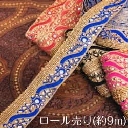 約9m ロール売り〔各色あり〕チロリアンテープ - ミラーワークとビーズ刺繍〔幅:約4.5cm〕