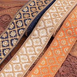 【全7色】 チロリアンテープ メーター売 - 金糸が美しい 更紗模様のゴータ刺繍〔幅:約5.8cm〕 - ハンデラバード