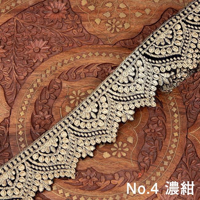 チロリアンテープ メーター売 - 金糸が美しい 更紗模様のゴータ刺繍  〔幅:約6.5cm〕 メヘンディ 寒色 11 - 4:濃紺