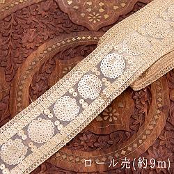 約9m チロリアンテープ ロール売 - 金糸が美しい 更紗模様のゴータ刺繍〔幅:約6.5cm〕 - マハル