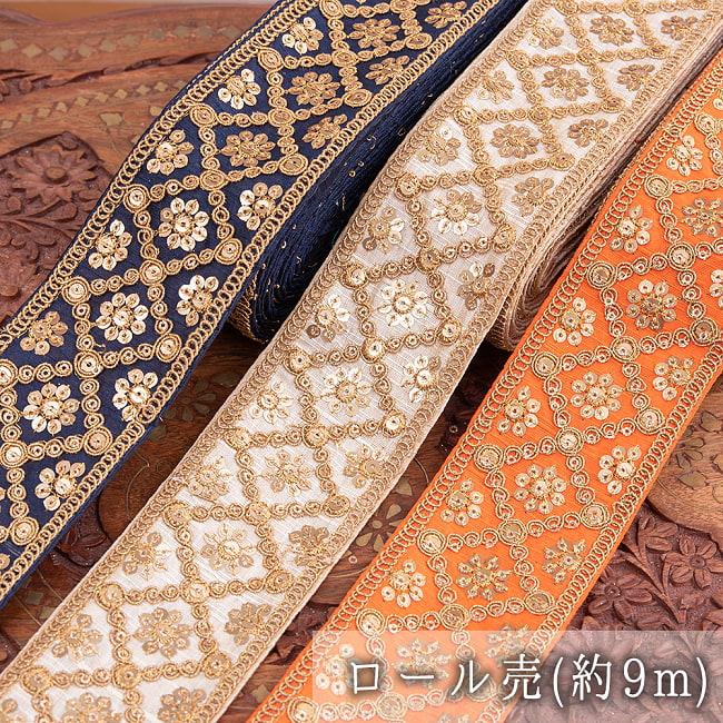 【全7色】約9m チロリアンテープ ロール売 - 金糸が美しい 更紗模様のゴータ刺繍〔幅:約5.8cm〕 - ハンデラバードの写真