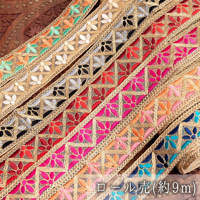 約9m チロリアンテープ ロール売 - 金糸が美しい 更紗模様のゴータ刺繍  〔幅:約4cm〕 - みつ葉の写真