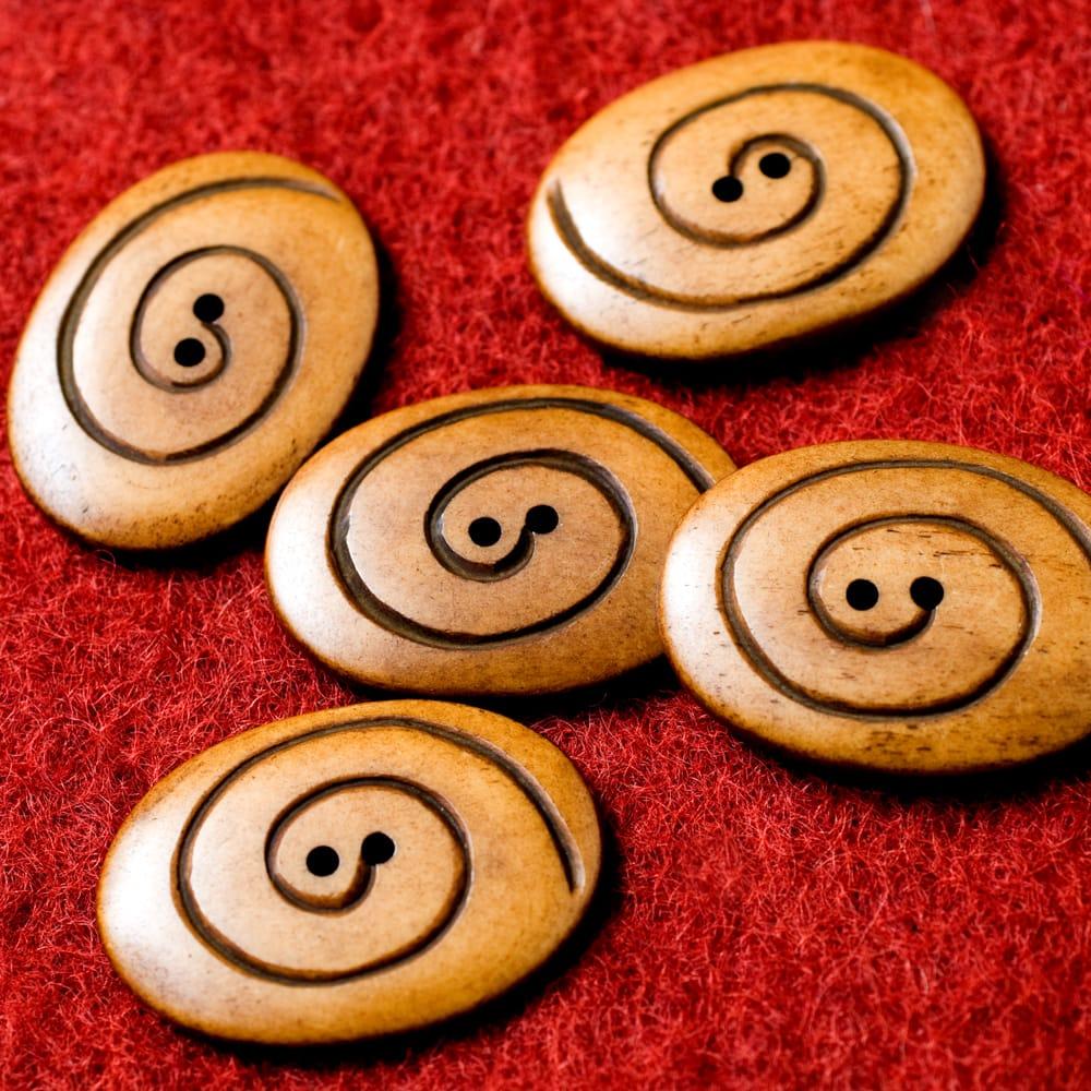 水牛の角ボタン[5個セット] - 約4cm ×約3cm - ぐるぐる 5 - ボタンは5個セットでお送りします。