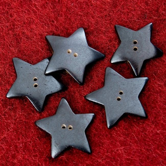 水牛の角ボタン[5個セット] - スター - 約3.5cm 5 - ボタンは5個セットでお送りします。