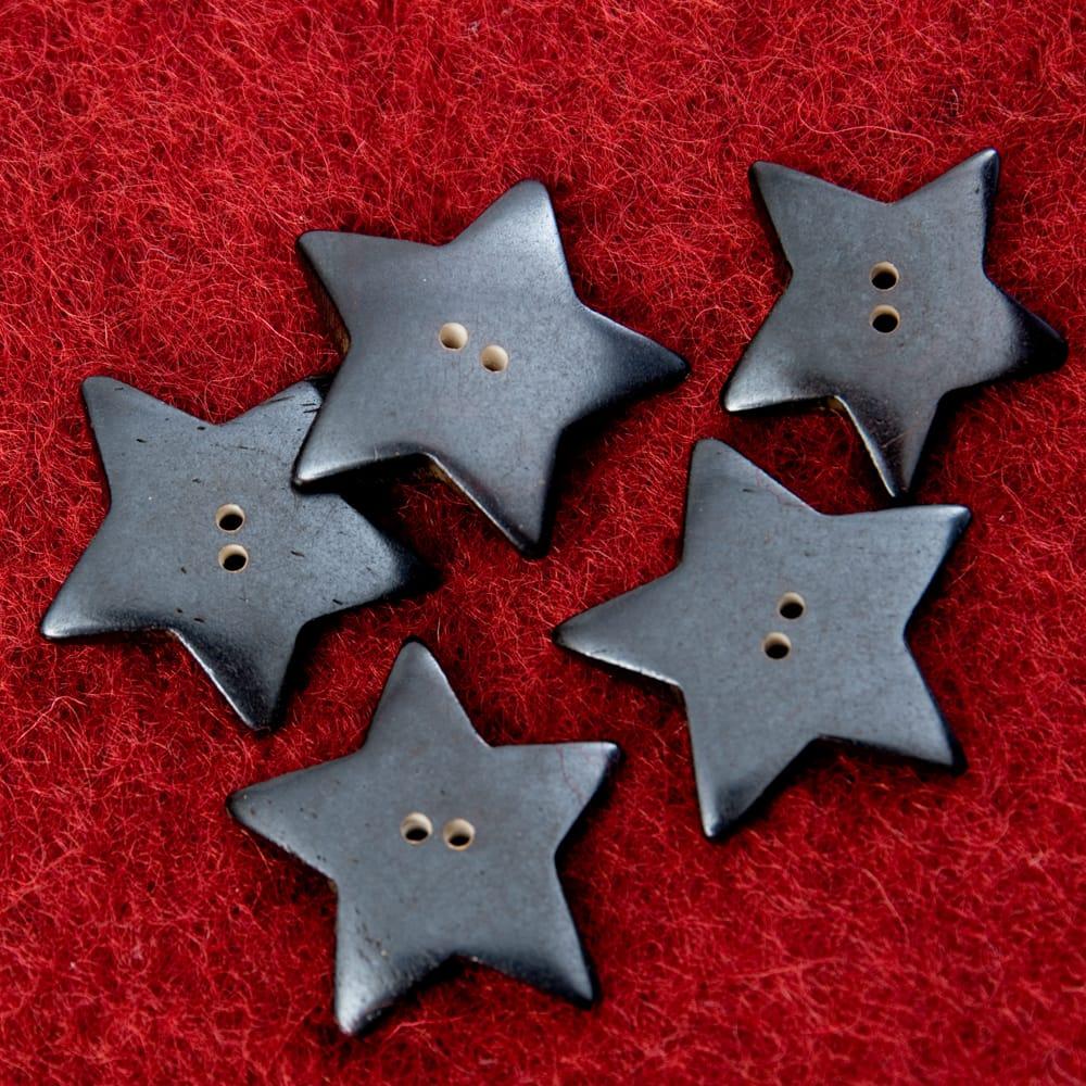 水牛の角ボタン[5個セット] - 約3.5cm - スター 5 - ボタンは5個セットでお送りします。