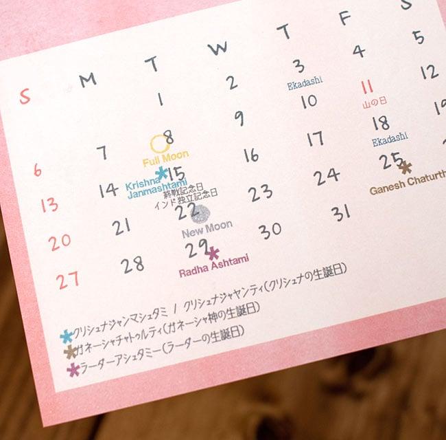 【New Year 2017年度版】Heart Gathering カレンダー【インドの祭日等掲載!】の写真6 - お祭りがたくさん!