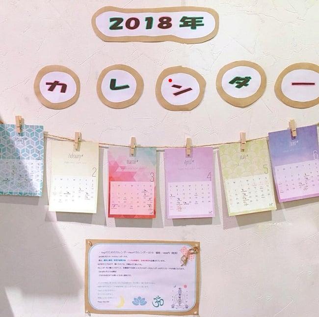 """【New Year 2018年度版】Heart Gathering カレンダー【インドの祭日等掲載!】 4 - カードは画鋲で壁に止めてお使いいただけます。<a href=""""http://www.gracias2008.com/"""">奈良・生駒にあるヘナ専門美容室Gracias</a>ではこのように飾っています"""