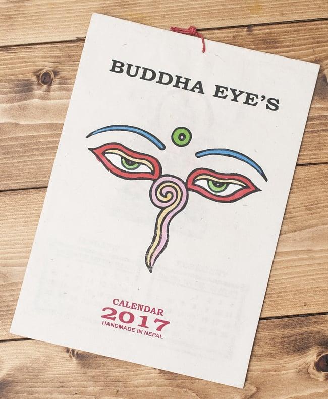 【New Year 2017年度版】ネパールのカレンダー - ブッダアイの写真