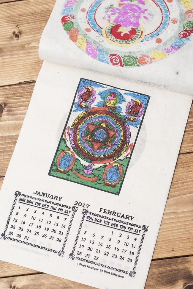 【New Year 2017年度版】ネパールのカレンダー - マンダラの写真2 - デザインは、ネパールの伝統的なものから、神様、ミティラーなど色々取り揃えました。