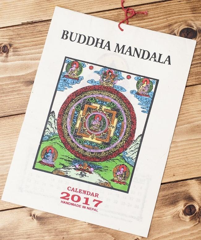 【New Year 2017年度版】ネパールのカレンダー - ブッダマンダラの写真