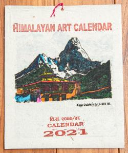 【2021年度版】ネパールのロクタ紙カレンダー - ヒマラヤ