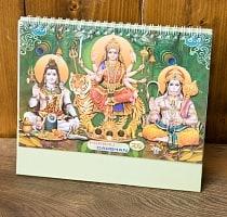 【2019年度版】インドの卓上カレンダー Prabhu Darshan