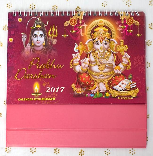 【2017年度版】インドの卓上カレンダー Prabhu Darshanの写真6 - 折りたたむとこの様な形です。