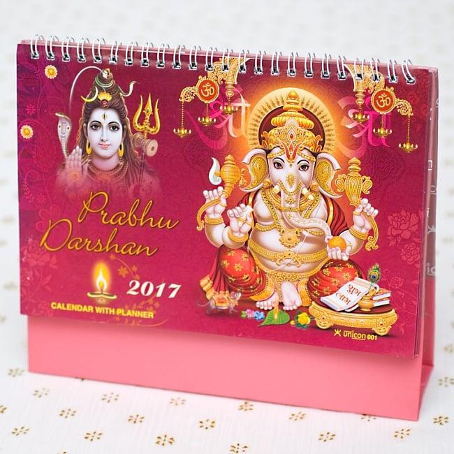 【2017年度版】インドの卓上カレンダー Prabhu Darshanの写真