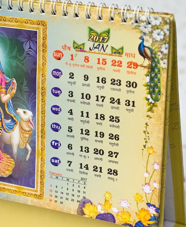 【2017年度版】インドの卓上カレンダー Madhuri Jodiの写真4 - カレンダーをUPしてみました。