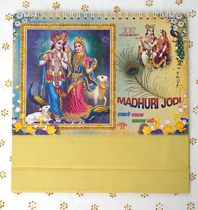 【2017年度版】インドの卓上カレンダー Madhuri Jodiの写真6 - 折りたたむとこの様な形です。