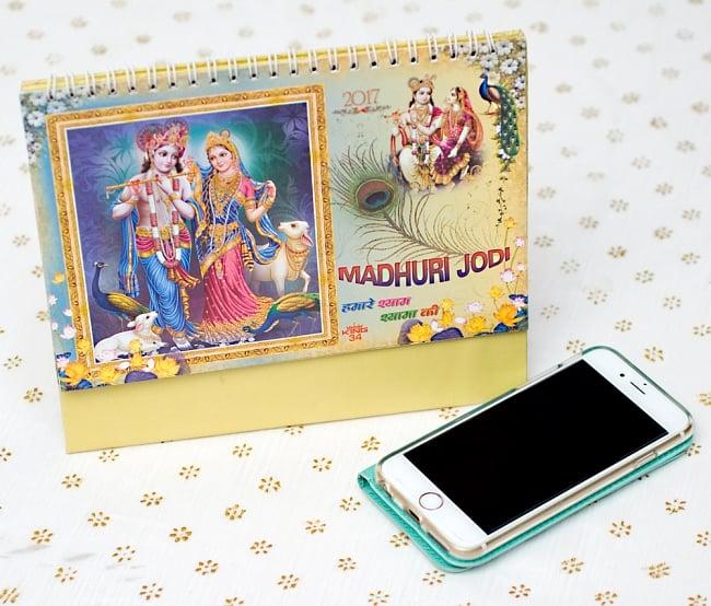 【2017年度版】インドの卓上カレンダー Madhuri Jodiの写真7 - 携帯電話と比べてみるとこれくらいの大きさです。机の上に飾ってあるだけでありがたい、素敵な素敵なカレンダーです!