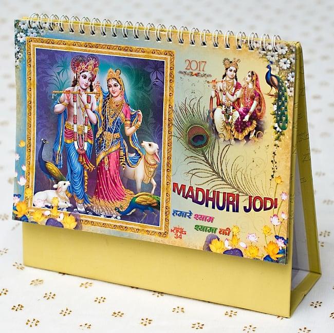 【2017年度版】インドの卓上カレンダー Madhuri Jodiの写真