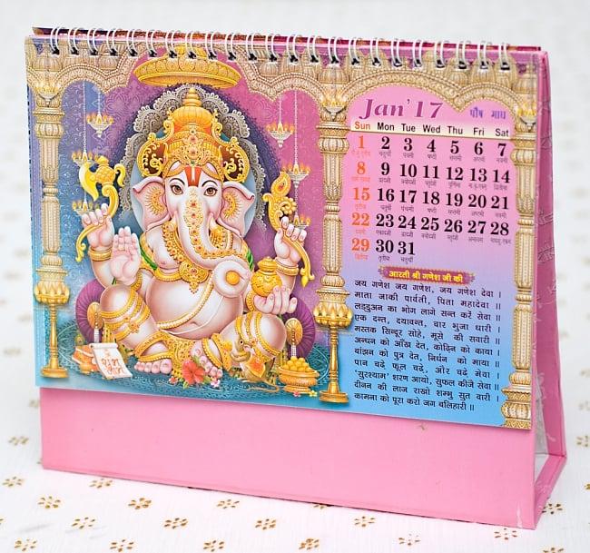 【2017年度版】インドの卓上カレンダー Prabhu Aradhanaの写真2 - 月替りで色々なデザインをお楽しみ頂けます!