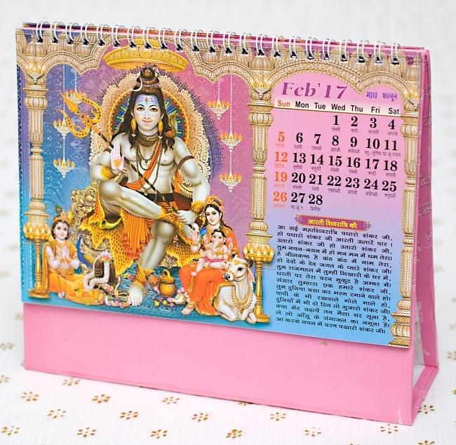 【2017年度版】インドの卓上カレンダー Prabhu Aradhanaの写真3 - 別の月を見てみました。