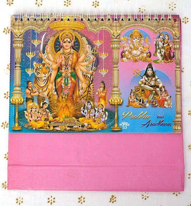 【2017年度版】インドの卓上カレンダー Prabhu Aradhanaの写真6 - 折りたたむとこの様な形です。