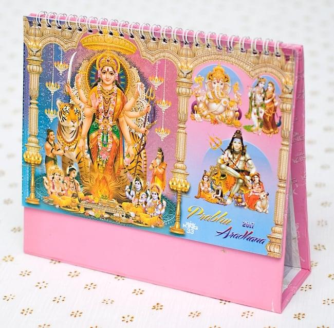 【2017年度版】インドの卓上カレンダー Prabhu Aradhanaの写真