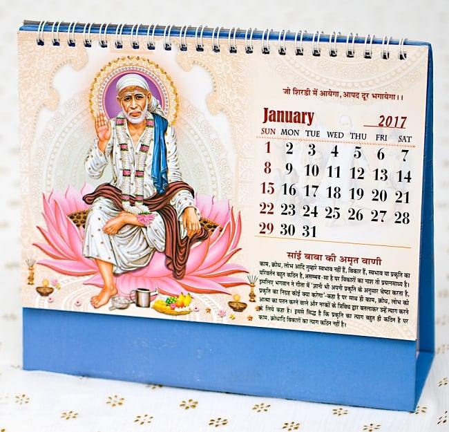 【2017年度版】インドの卓上カレンダー Sai Kirpaの写真2 - 月替りで色々なデザインをお楽しみ頂けます!