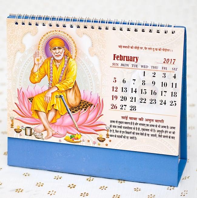 【2017年度版】インドの卓上カレンダー Sai Kirpaの写真3 - 別の月を見てみました。