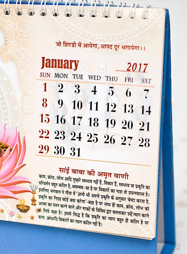 【2017年度版】インドの卓上カレンダー Sai Kirpaの写真4 - カレンダーをUPしてみました。