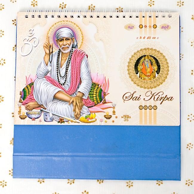 【2017年度版】インドの卓上カレンダー Sai Kirpaの写真6 - 折りたたむとこの様な形です。