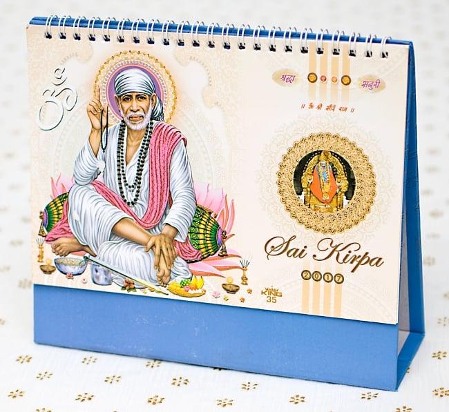 【2017年度版】インドの卓上カレンダー Sai Kirpaの写真