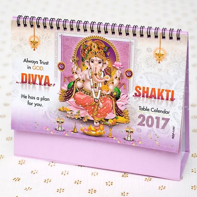 【2017年度版】インドの卓上カレンダー Divya Shaktiの写真