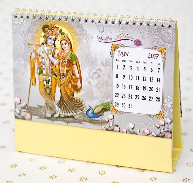 【2017年度版】インドの卓上カレンダー Radha Krishnaの写真2 - 月替りで色々なデザインをお楽しみ頂けます!