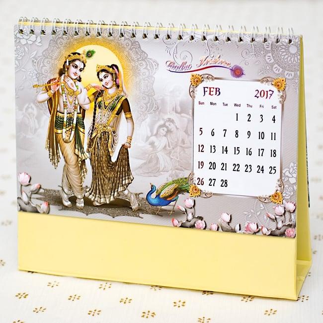 【2017年度版】インドの卓上カレンダー Radha Krishnaの写真3 - 別の月を見てみました。