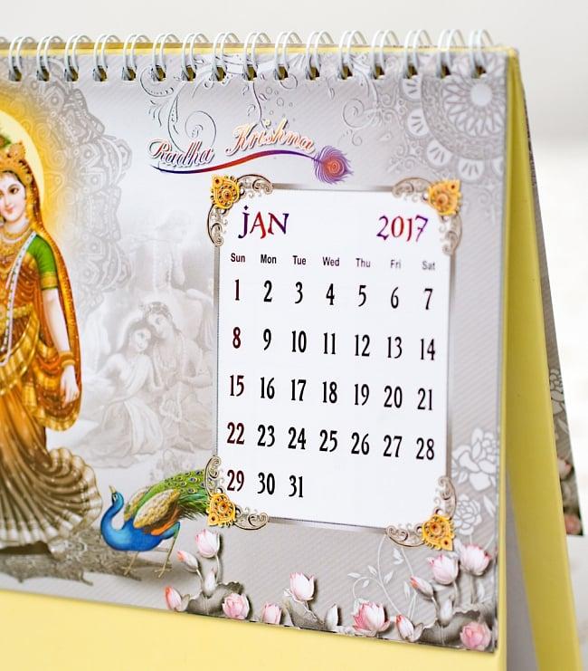 【2017年度版】インドの卓上カレンダー Radha Krishnaの写真4 - カレンダーをUPしてみました。