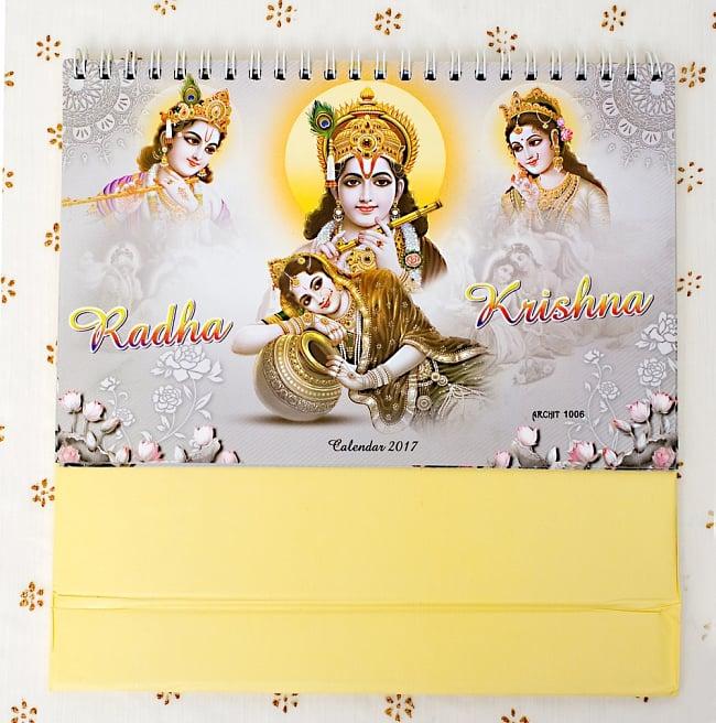 【2017年度版】インドの卓上カレンダー Radha Krishnaの写真6 - 折りたたむとこの様な形です。