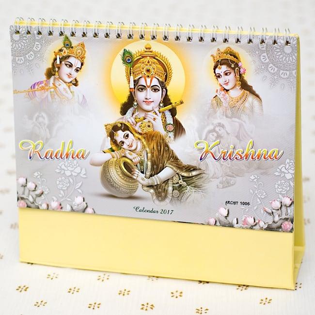 【2017年度版】インドの卓上カレンダー Radha Krishnaの写真