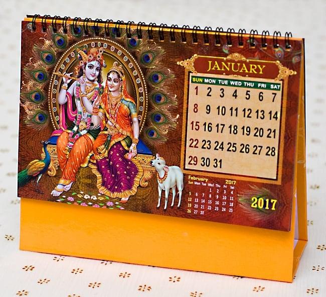 【2017年度版】インドの卓上カレンダー Radhey Krishnaの写真2 - 月替りで色々なデザインをお楽しみ頂けます!