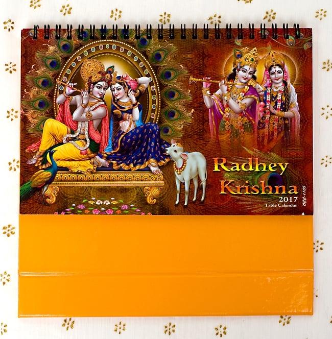 【2017年度版】インドの卓上カレンダー Radhey Krishnaの写真6 - 折りたたむとこの様な形です。