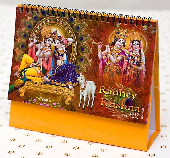 【2017年度版】インドの卓上カレンダー Radhey Krishnaの写真