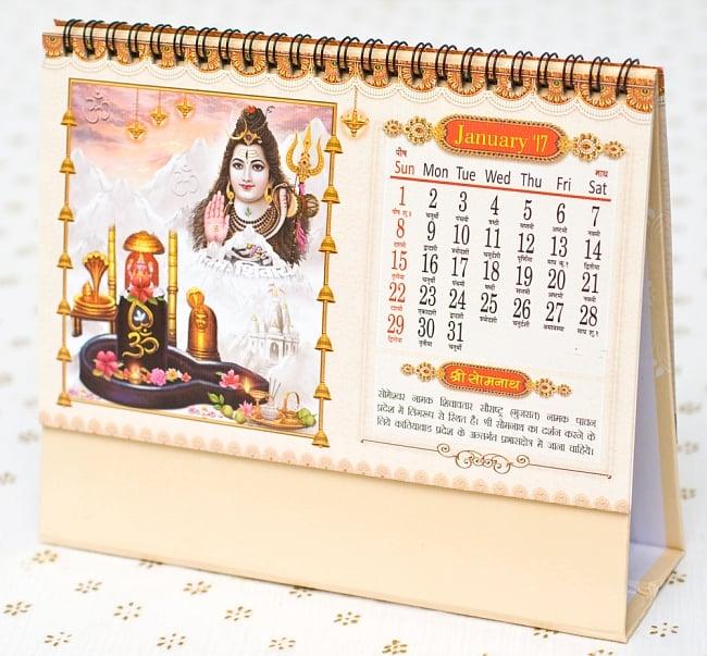 【2017年度版】インドの卓上カレンダー Dwadash Jyotirlingの写真2 - 月替りで色々なデザインをお楽しみ頂けます!