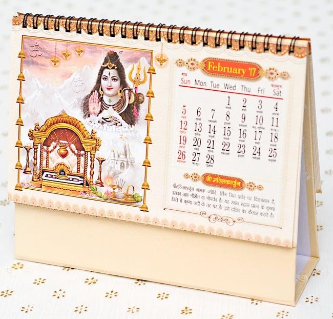 【2017年度版】インドの卓上カレンダー Dwadash Jyotirlingの写真3 - 別の月を見てみました。